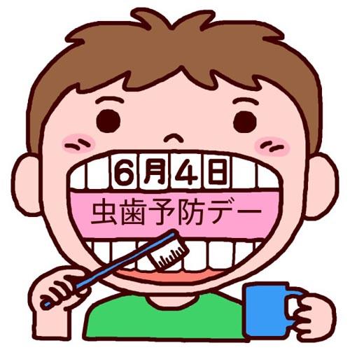 「虫歯の日」の画像検索結果