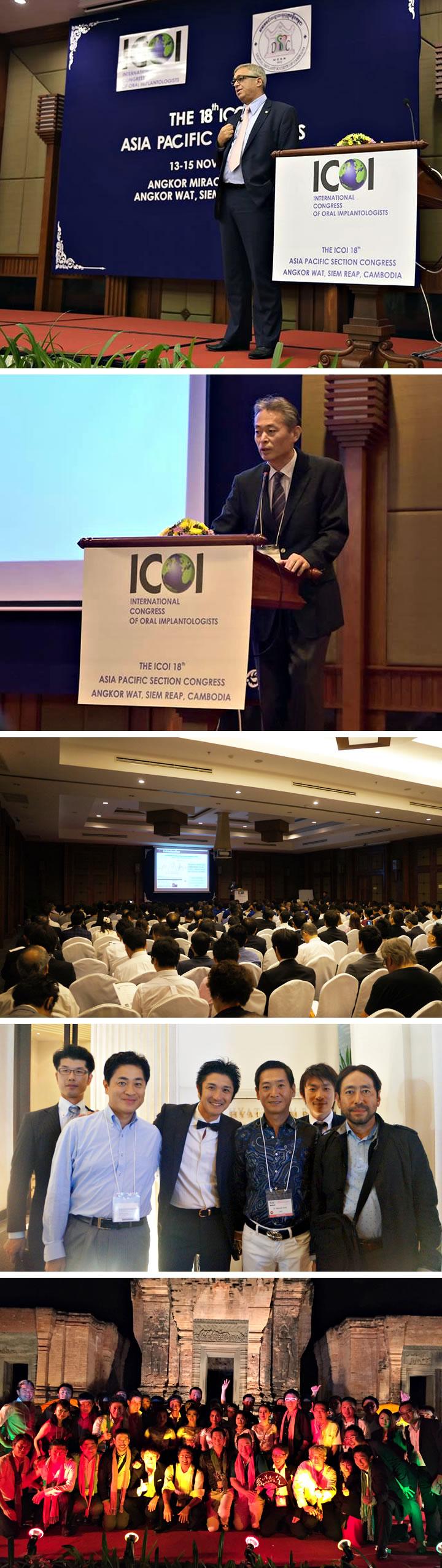 ICOI(国際口腔インプラント学会) カンボジア大会